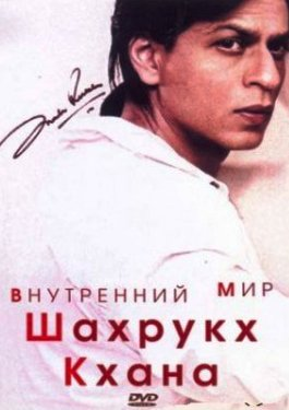Внутренний мир Шахрукх Кхана / The Inner world of Shahrukh Khan